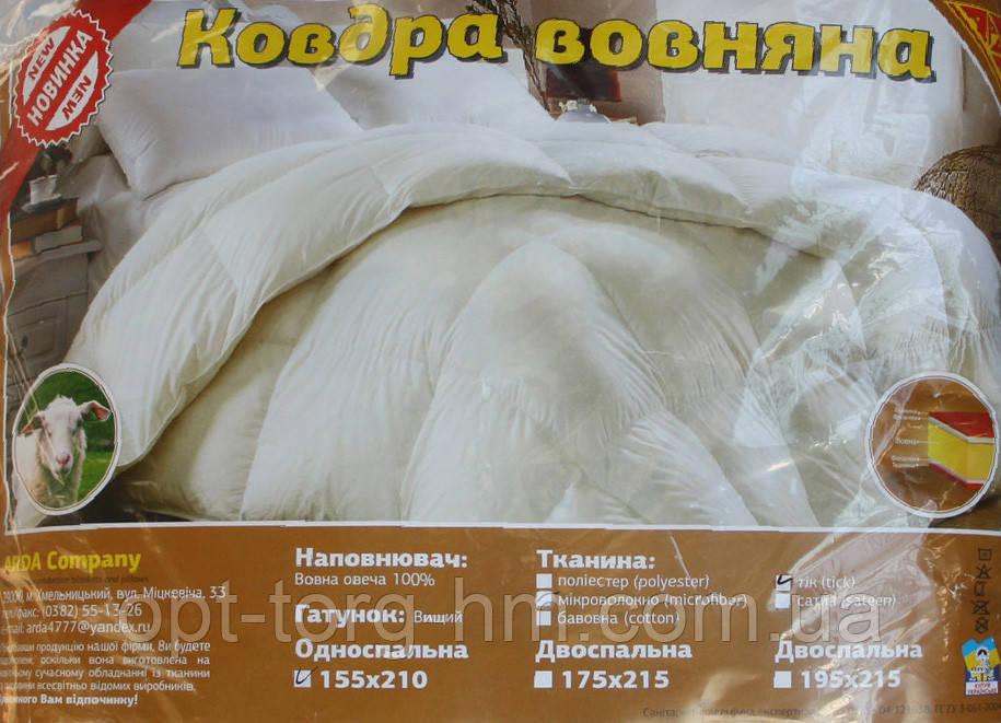 Одеяло Шерстяное ТИК Kotton 195*215 ARDA Company