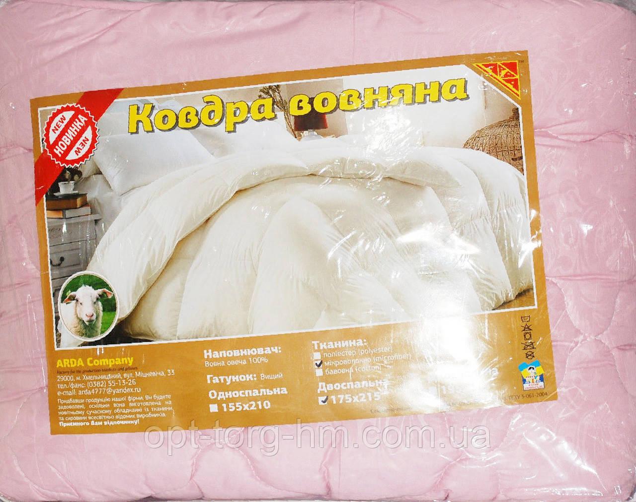 Одеяло Шерстяное (микрофибра) однотонное 195*215 ARDA Company