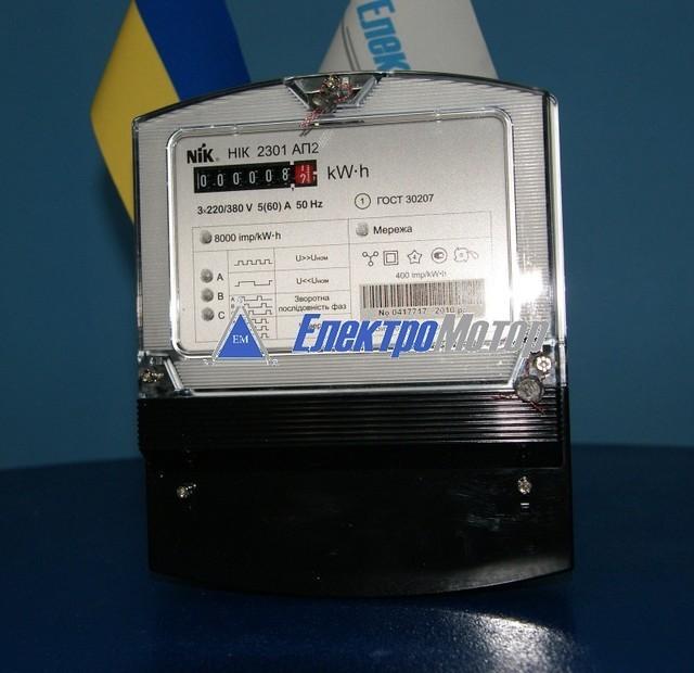 Электросчетчики НИК