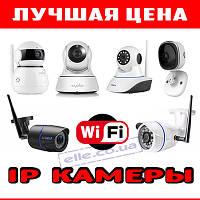 Акция! Беспроводные WIFI IP камеры Sannce Kerui Marlboze Besder 720p/1080p 1mp/2mp