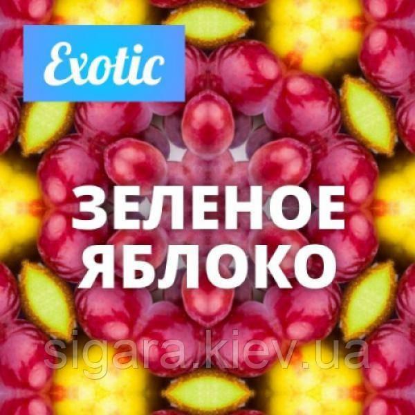 Зелёное Яблоко (Экзотик) - 5 мл