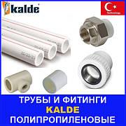 Полипропиленовые трубы и фитинг Kalde (Турция)