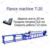 Линия для изготовления шинорейки Т-20
