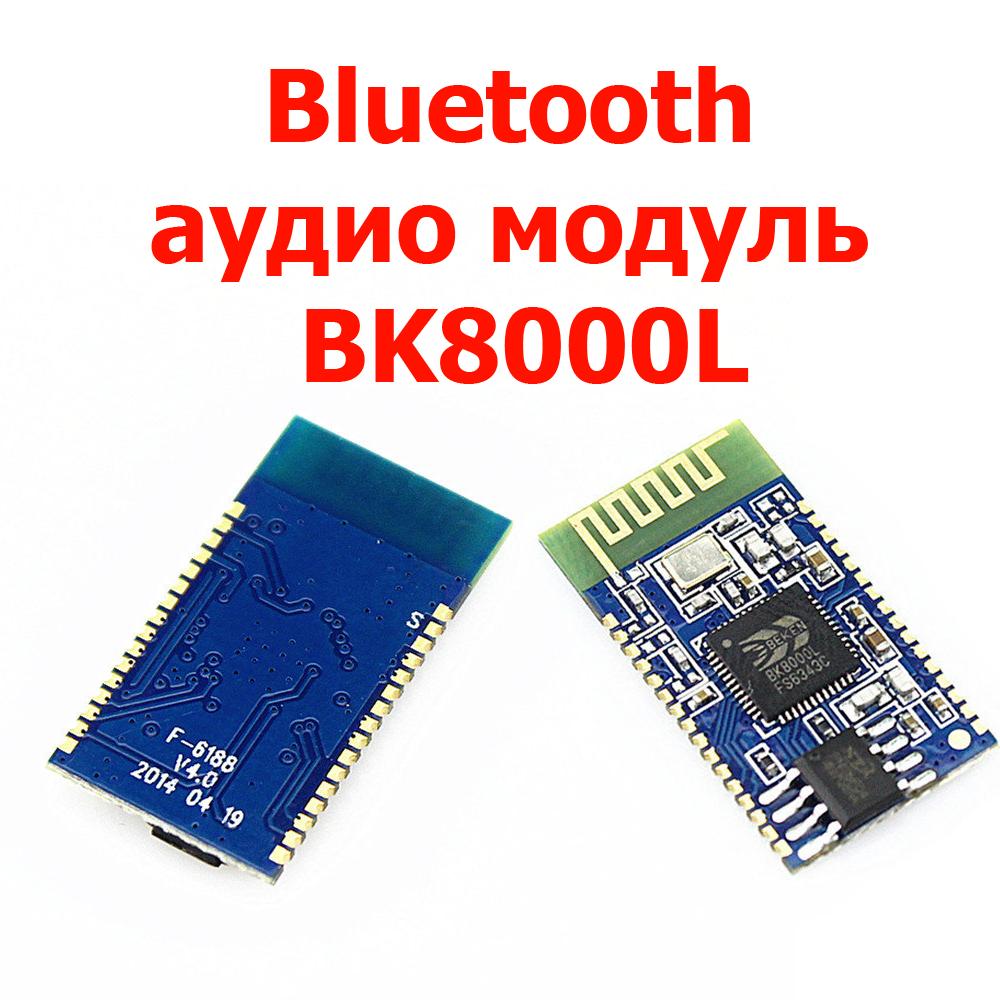 Bluetooth аудио модуль BK8000L (F-6188 V4.0)