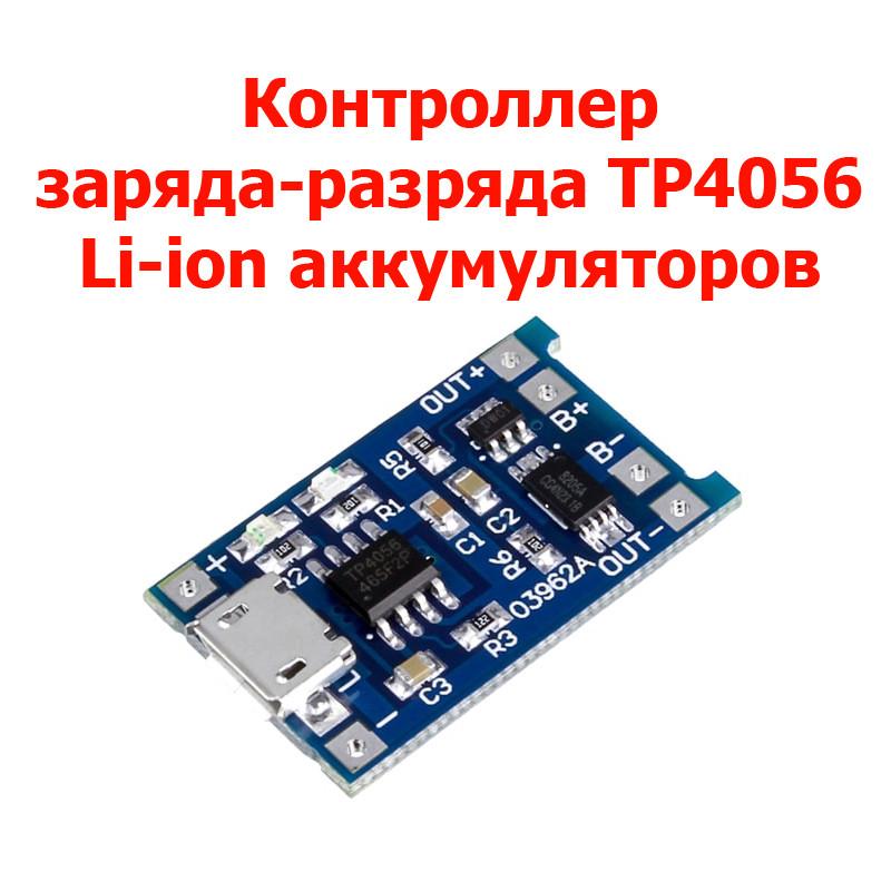 Контроллер заряда-разряда TP4056 1A  для Li-ion аккумуляторов