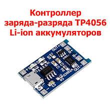 Контролер заряду-розряду TP4056 1A для Li-ion акумуляторів