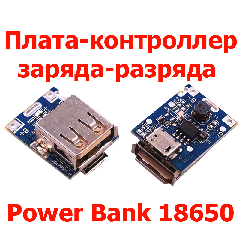 Плата-контроллер заряда-разряда Power Bank 18650
