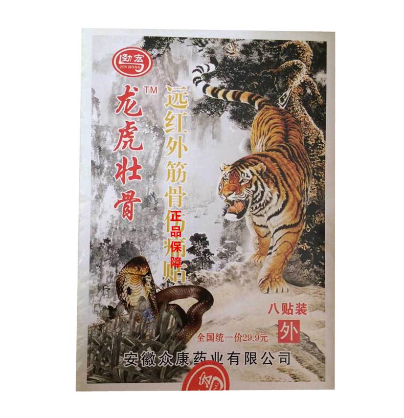 Пластырь Тигровый с ядом кобры, болеутоляющий 8 шт.