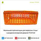 Маленький глубокий ящик для перевозки птицы с раздвижной верхней дверкой 77х57х32, фото 5