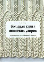 """Книга """"Большая книга японских узоров"""" Хитоми Шида"""
