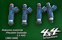 Форсунка инжектор форсунки Mitsubishi Outlander 2.4 4WD Мицубиси Аутлендер Митсубиси CU2W с 2003 г.в
