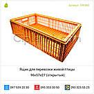 Ящик для перевозки живой птицы 96х57х27 (открытый), фото 3