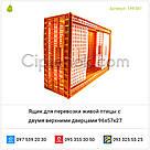 Ящик для перевозки живой птицы с двумя верхними дверцами 96х57х27, фото 4