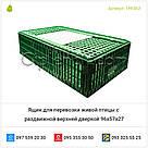 Ящик для перевозки живой птицы с раздвижной верхней дверкой 96х57х27, фото 2