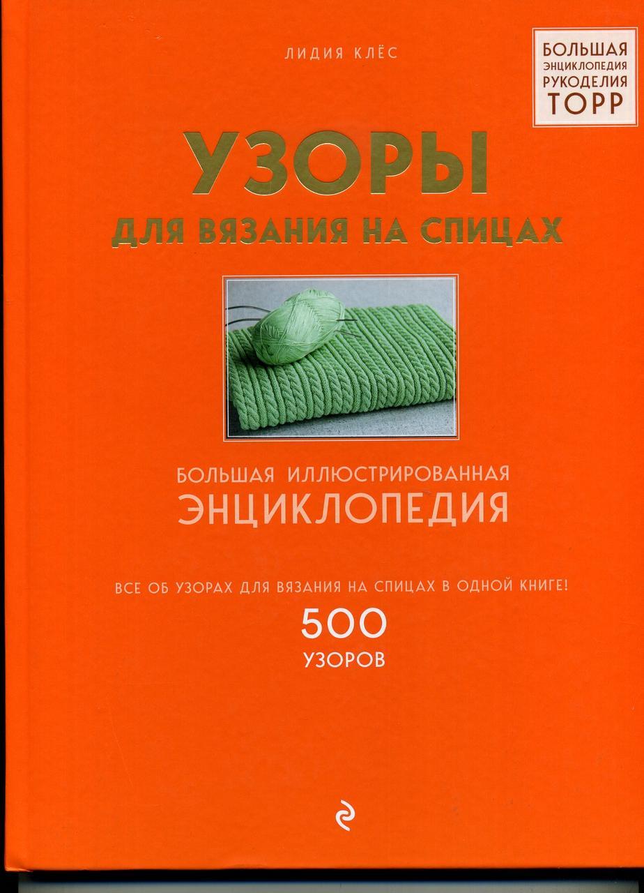 """Книга """"ТОРР Узоры для вязания на спицах"""" 500 узоров. Лидия Клес"""