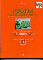 """Книга """"ТОРР Узоры для вязания на спицах"""" 500 узоров. Лидия Клес, фото 1"""