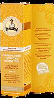 Крем для кожи вокруг глаз- лифтинг золотой, 40мл, Рецепты бабушки Агафьи