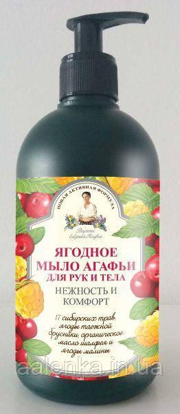 Мило рідке Ягідне Рецепти бабусі Гафії, 500мл