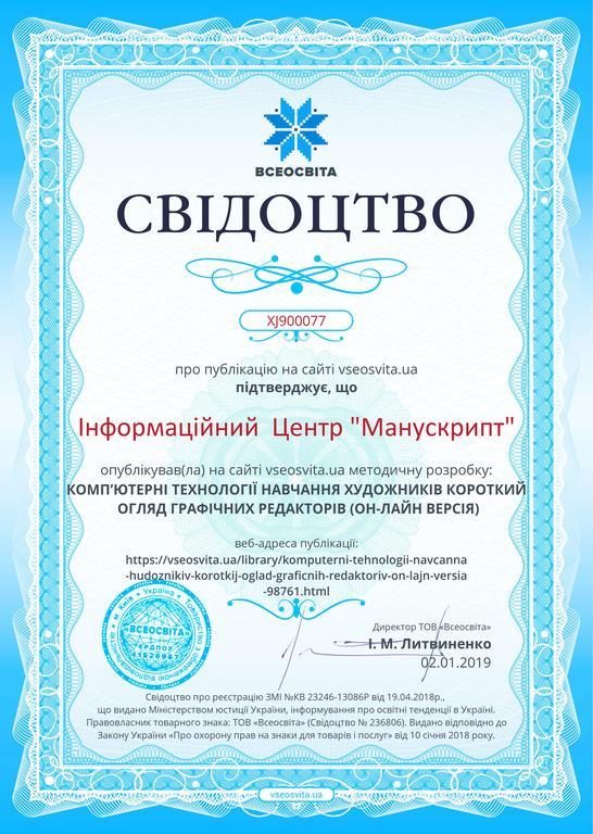 """Свидетельство достижений ИЦ """"Манускрипт"""""""