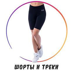 Женские спортивные шорты и треки