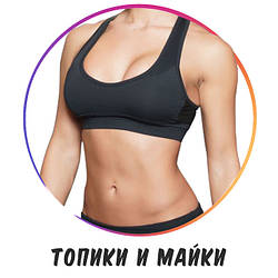 Женские топики и майки Sport