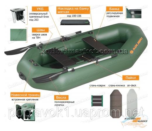 Надувная лодка Kolibri К-250Т Лодка+ пайол слань-коврик