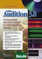 Степаненко О.С. Adobe Audition 3. Создание фонограмм и обработка звука