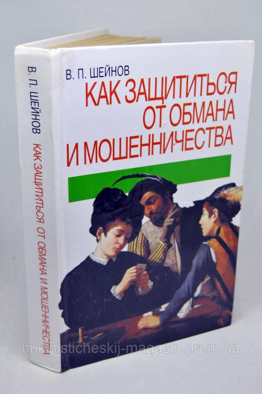 """Книга: """"Как защититься от обмана и мошенничества. Психология обмана и мошенничества"""""""