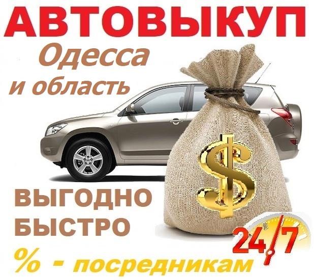 АвтоВыкуп Одесса область, Срочный выкуп авто Одесса