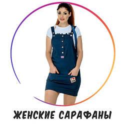 Сарафан Женский Оптом