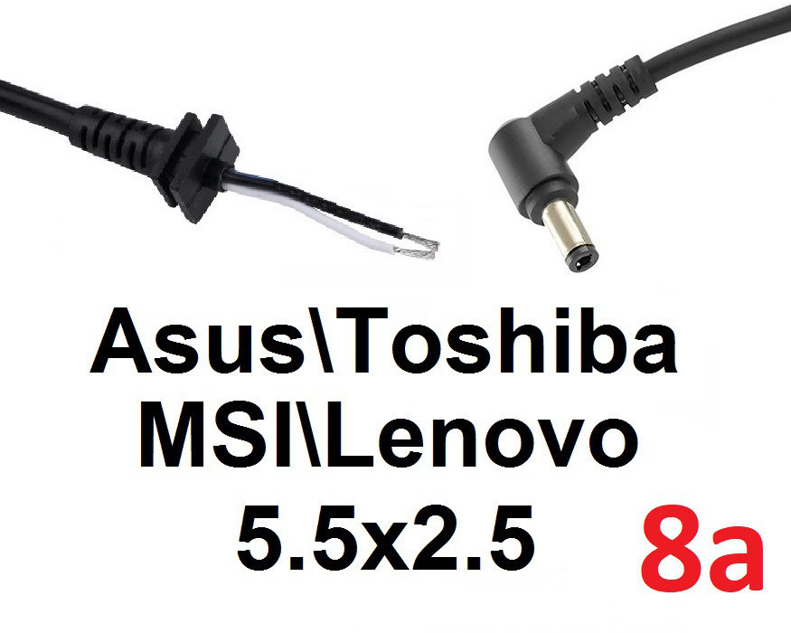 ОПТом Кабель для блока питания ноутбука Asus\Toshiba\MSI\Lenovo 5.5x2.5 (до 8a) (L-type)