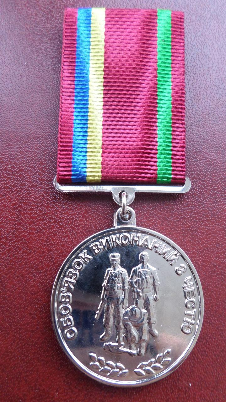 Медаль 30 лет вывода войск с Афганистана тип.1
