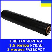 Пленка черная 1,5 м рукав 3 м в развороте