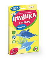 """Самоделка из бумаги """"Дельфины"""", 202-12"""