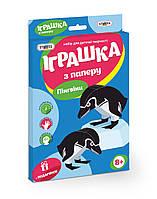 """Самоделка из бумаги """"Пингвины"""", 202-09"""