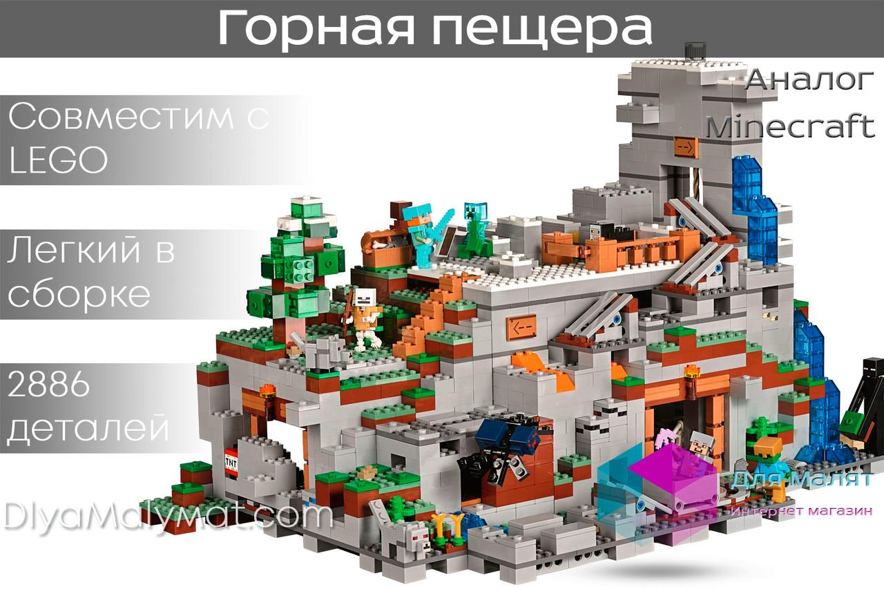 """Конструктор лего майнкрафт Аналог Lego Minecraft Bela 10735 """"Горная пещера"""" 2886 дет"""