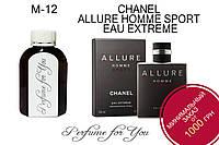 Мужские наливные духи Allure Homme Sport Eau Extreme Шанель  125 мл