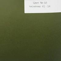 Бумвинил  для переплета № 10 (41-14)