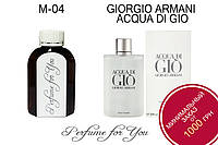 Мужские наливные духи Acqua di Gio Giorgio Armani 125 мл