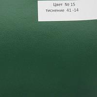 Бумвинил  для переплета № 15 (41-14)