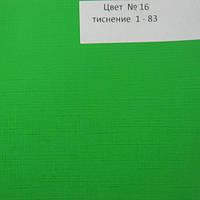Бумвинил  для переплета № 16 (1-83)
