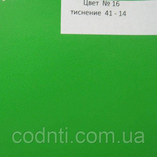 Бумвинил  для переплета № 16 (41-14)