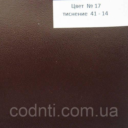 Бумвинил  для переплета № 17 (41-14)