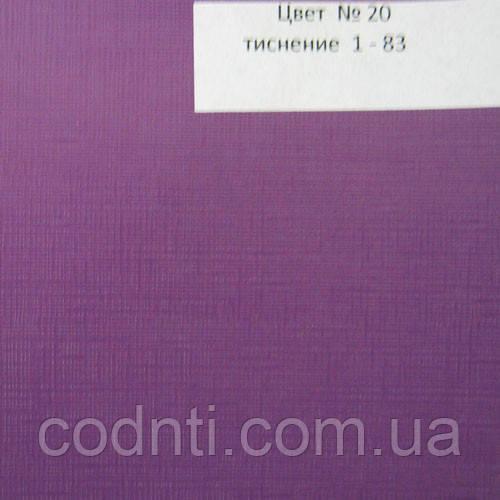 Бумвинил  для переплета № 20 (1-83)