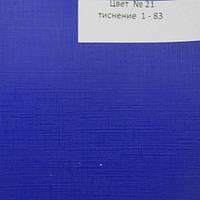 Бумвинил  для переплета № 21 (1-83)