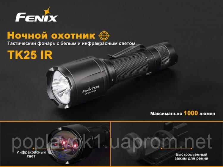 Фонарь Fenix TK25IR XP-G2 (S3)