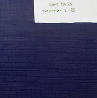 Бумвинил  для переплета № 24 (1-83)
