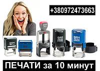 Печати и штампы за 10 минут Кривой Рог