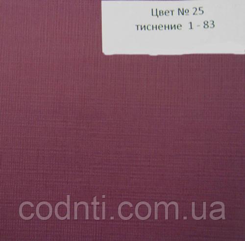 Бумвинил  для переплета № 25 (1-83)