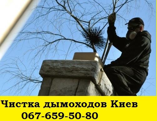 Чистка труб від сажі Київ